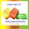 สายยางรดน้ำต้นไม้ Shiyoda สีสด นิ่ม